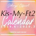 Kis-My-Ft2カレンダー 2019.4→2020.3
