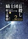 騎士団長殺し 第1部顕れるイデア編  下 /新潮社/村上春樹