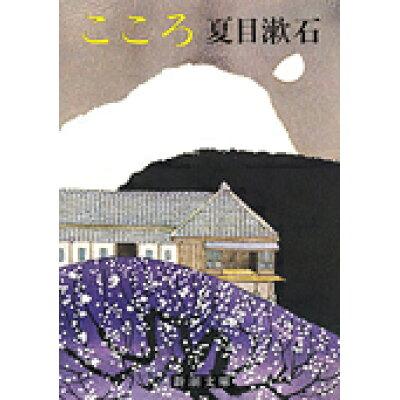 こころ   改版/新潮社/夏目漱石