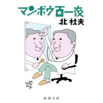 マンボウ百一夜   /新潮社/北杜夫