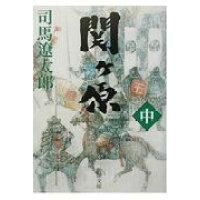 関ヶ原  中巻 改版/新潮社/司馬遼太郎