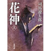花神  上巻 改版/新潮社/司馬遼太郎