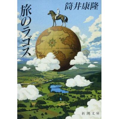 旅のラゴス   改版/新潮社/筒井康隆