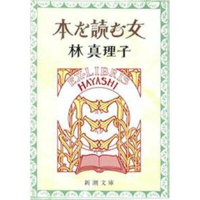 本を読む女   /新潮社/林真理子