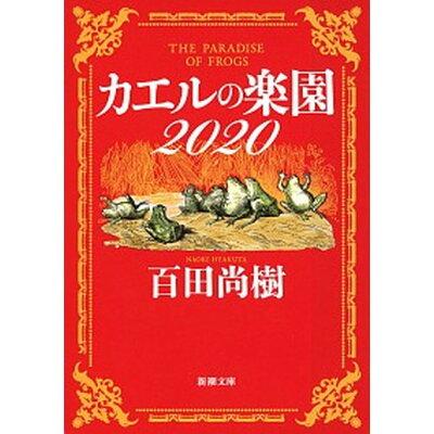 カエルの楽園2020   /新潮社/百田尚樹