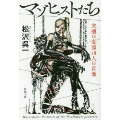 マゾヒストたち 究極の変態18人の肖像  /新潮社/松沢呉一