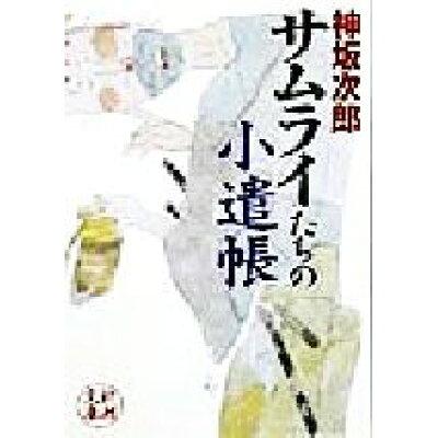 サムライたちの小遣帳   /新潮社/神坂次郎