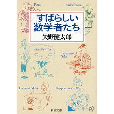 すばらしい数学者たち   改版/新潮社/矢野健太郎(数学者)