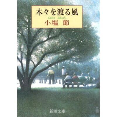 木々を渡る風   /新潮社/小塩節