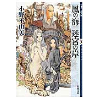 風の海迷宮の岸 十二国記  /新潮社/小野不由美