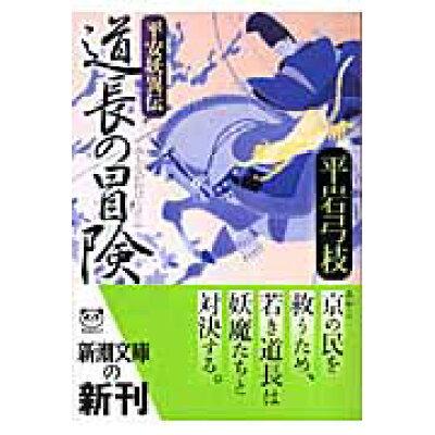 道長の冒険 平安妖異伝  /新潮社/平岩弓枝