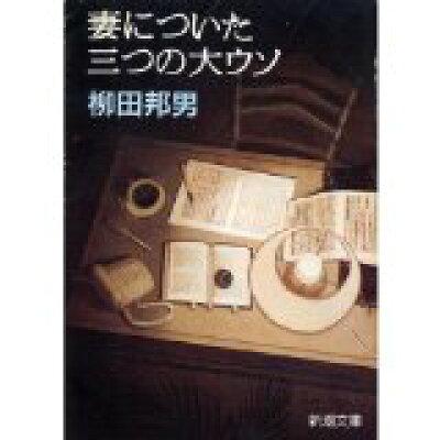 妻についた三つの大ウソ   /新潮社/柳田邦男