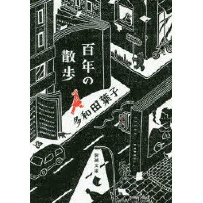 百年の散歩   /新潮社/多和田葉子