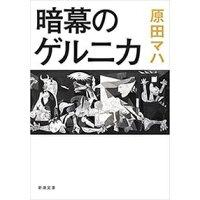 暗幕のゲルニカ   /新潮社/原田マハ