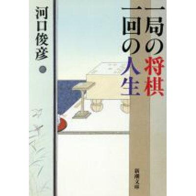 一局の将棋一回の人生   /新潮社/河口俊彦