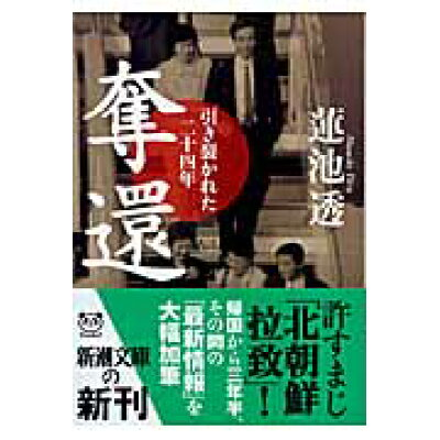 奪還 引き裂かれた二十四年  /新潮社/蓮池透