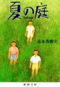 夏の庭 The friends  20刷改版/新潮社/湯本香樹実