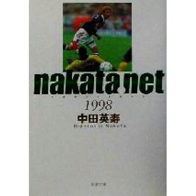 nakata.net  1998 /新潮社/中田英寿