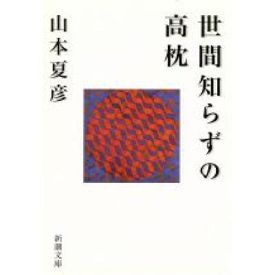 世間知らずの高枕   /新潮社/山本夏彦