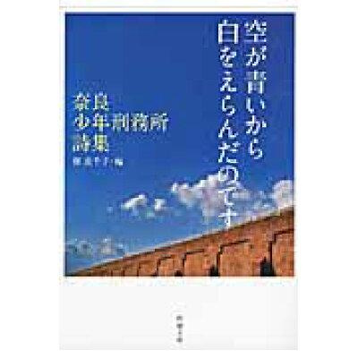 空が青いから白をえらんだのです 奈良少年刑務所詩集  /新潮社/寮美千子