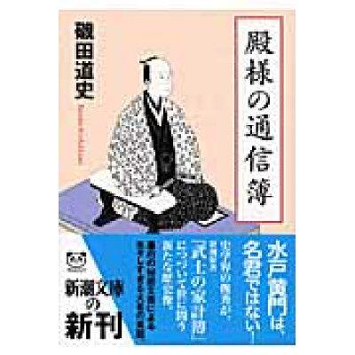 殿様の通信簿   /新潮社/磯田道史