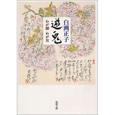 遊鬼 わが師わが友  /新潮社/白洲正子