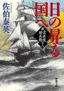 日の昇る国へ 新・古着屋総兵衛 第18巻  /新潮社/佐伯泰英