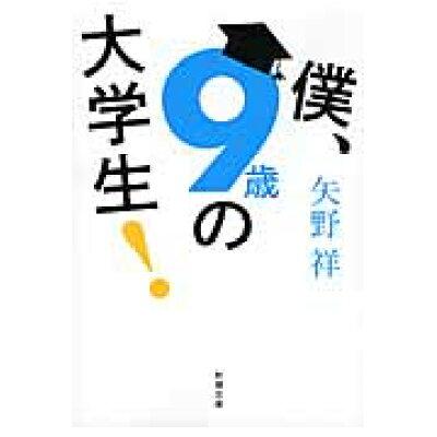 僕、9歳の大学生!   /新潮社/矢野祥