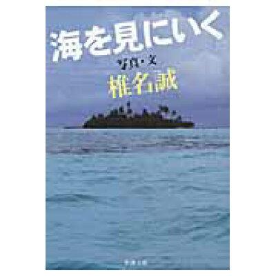 海を見にいく   /新潮社/椎名誠