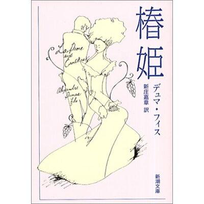 椿姫   改版/新潮社/アレクサンドル・デュマ