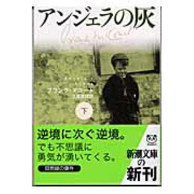 アンジェラの灰  下巻 /新潮社/フランク・マコ-ト