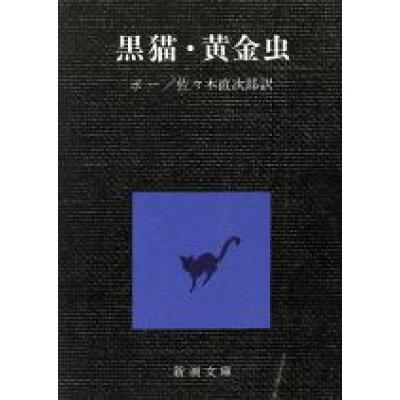 黒猫/黄金虫   改版/新潮社/エドガ-・アラン・ポ-