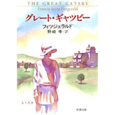 グレ-ト・ギャツビ-   改版/新潮社/フランシス・スコット・フィッツジェラルド