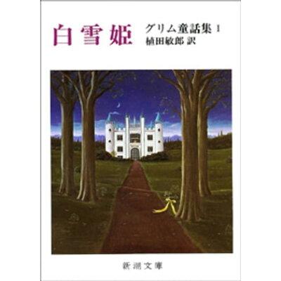 白雪姫   改版/新潮社/ヤ-コプ・グリム