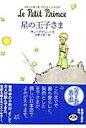 星の王子さま   /新潮社/アントアーヌ・ド・サン・テグジュペリ
