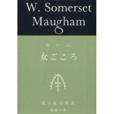 女ごころ   改版/新潮社/ウィリアム・サマセット・モ-ム