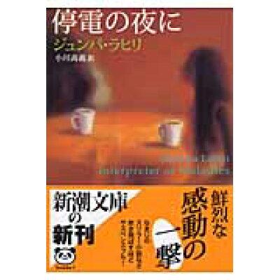 停電の夜に   /新潮社/ジュンパ・ラヒリ