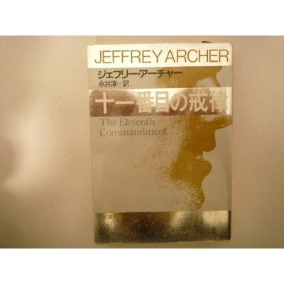 十一番目の戒律   /新潮社/ジェフリー・アーチャー