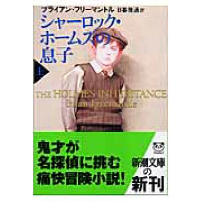 シャ-ロック・ホ-ムズの息子  上巻 /新潮社/ブライアン・フリ-マントル