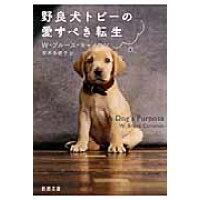 野良犬トビ-の愛すべき転生   /新潮社/W.ブル-ス・キャメロン