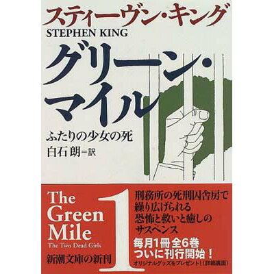 グリ-ン・マイル  1 /新潮社/スティ-ヴン・キング