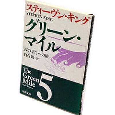 グリ-ン・マイル  5 /新潮社/スティ-ヴン・キング
