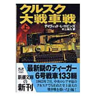 クルスク大戦車戦  上巻 /新潮社/デイヴィッド・L.ロビンズ