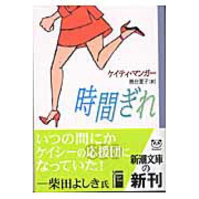 時間ぎれ   /新潮社/ケイティ・マンガ-