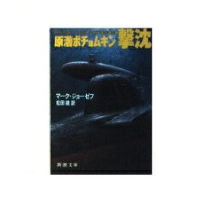 原潜ポチョムキン撃沈   /新潮社/マ-ク・ジョ-ゼフ