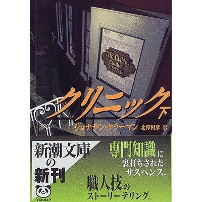 クリニック  下巻 /新潮社/ジョナサン・ケラ-マン