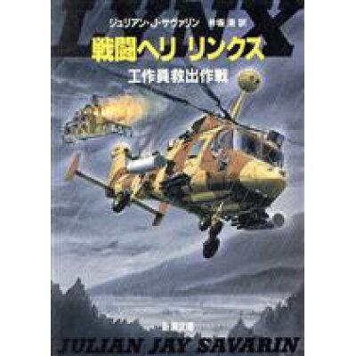 戦闘ヘリリンクス 工作員救出作戦  /新潮社/ジュ-リアン・ジェ-・サヴァリン