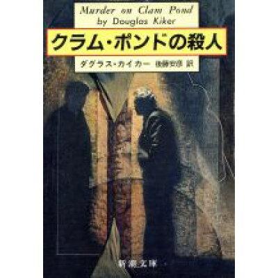 クラム・ポンドの殺人   /新潮社/ダグラス・カイカ-