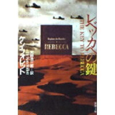 レベッカへの鍵   /新潮社/ケン・フォレット