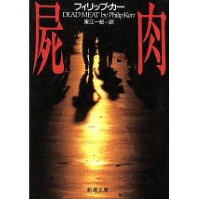 屍肉   /新潮社/フィリップ・カ-